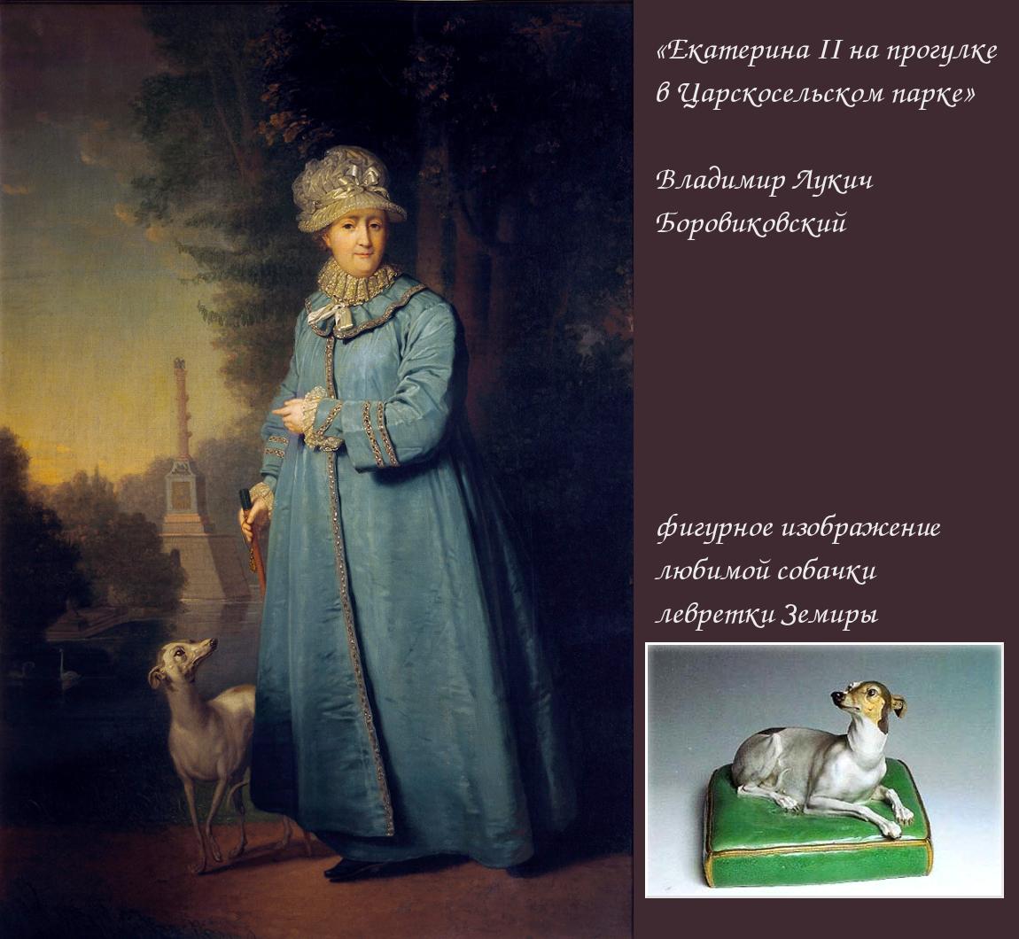 Екатерина II и левретка.
