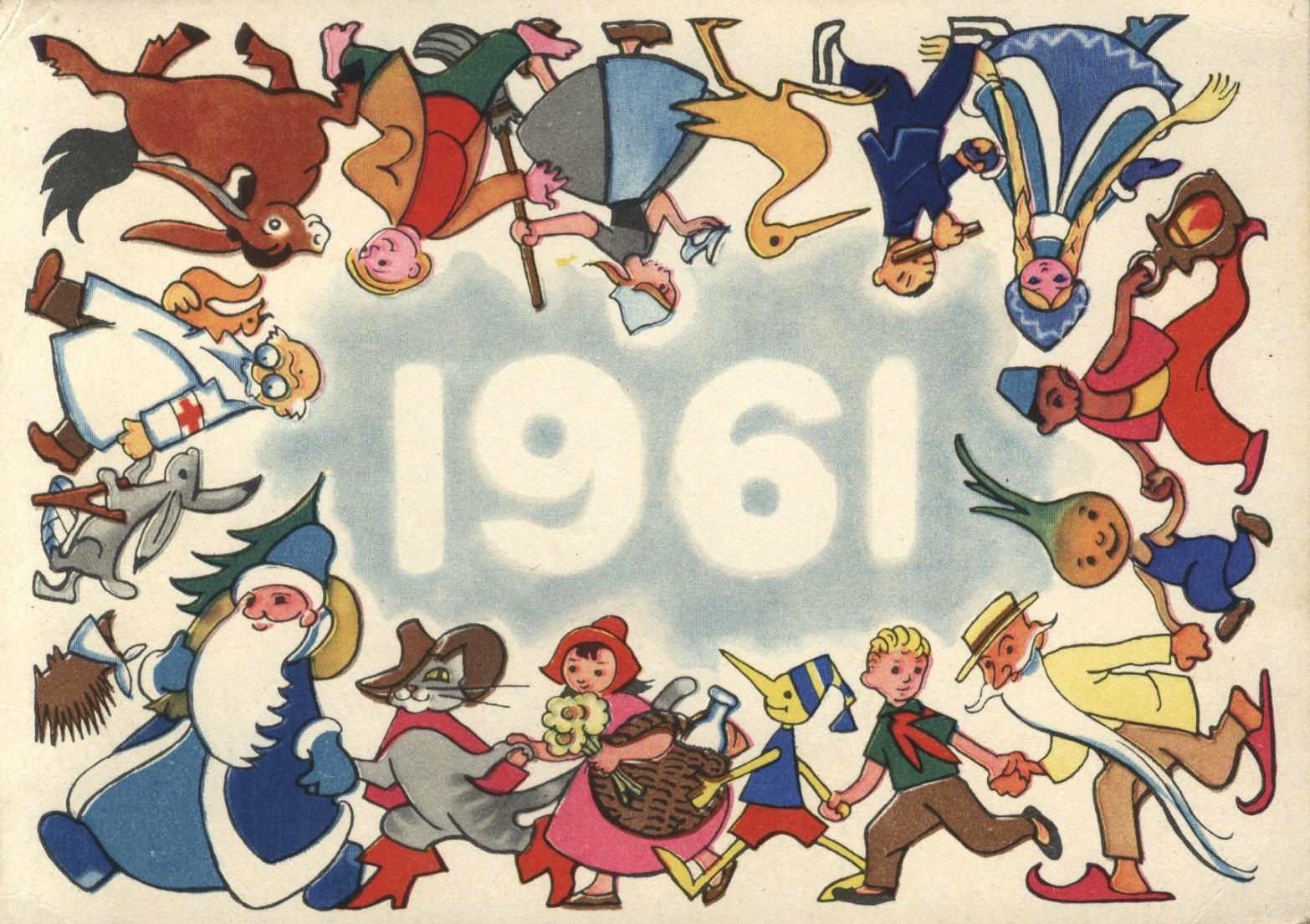 открытка с Новым годом1961