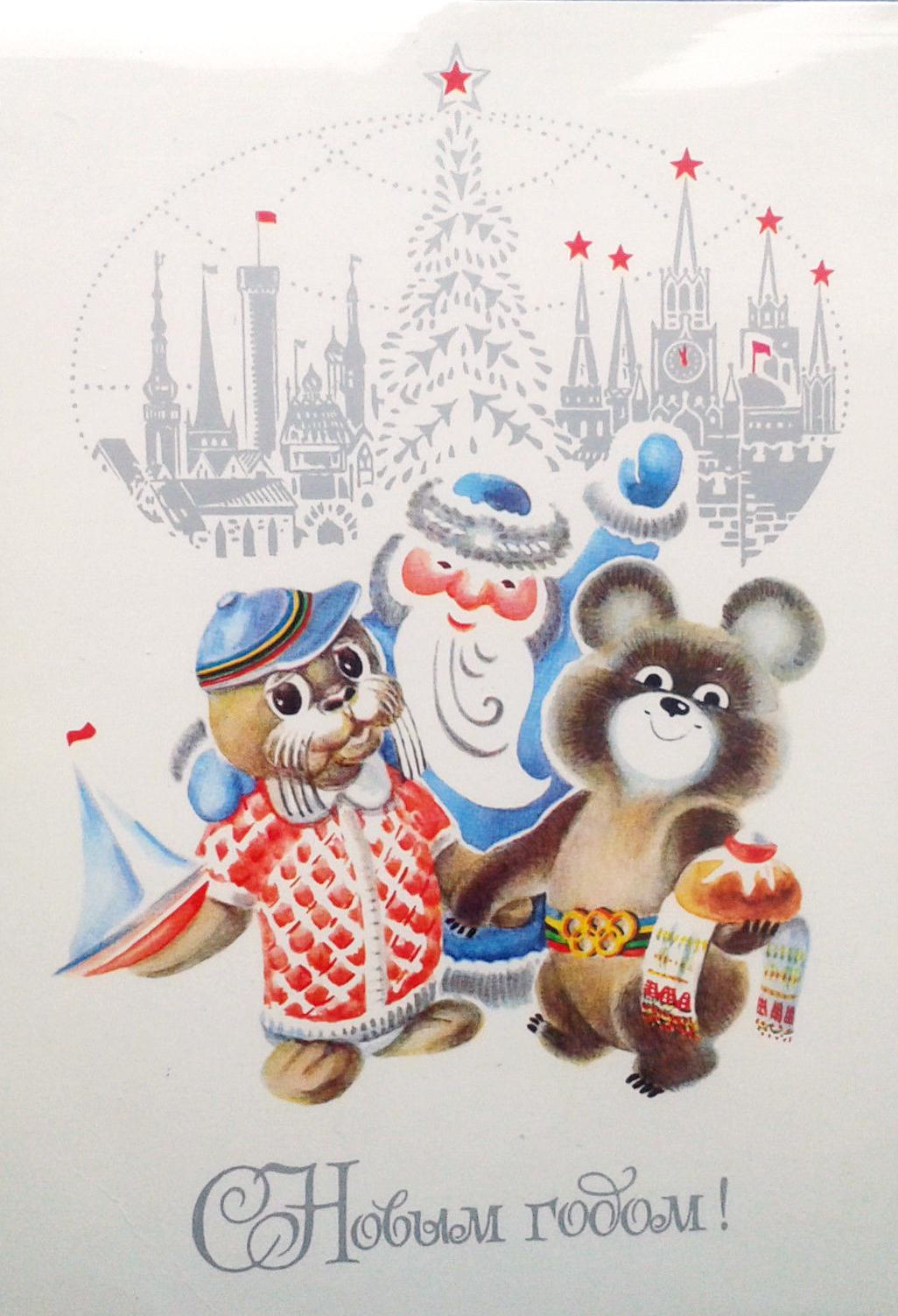 советские открытки 1979