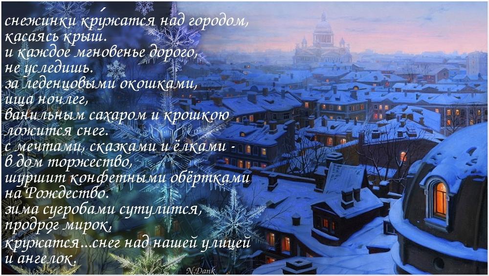 стихи о зиме стихи о Рождестве