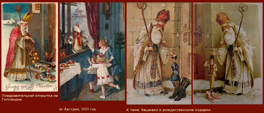 St.Nikolaus vintage  nostalgie