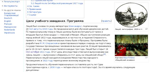 пушкинский лицей 19 октября стихи