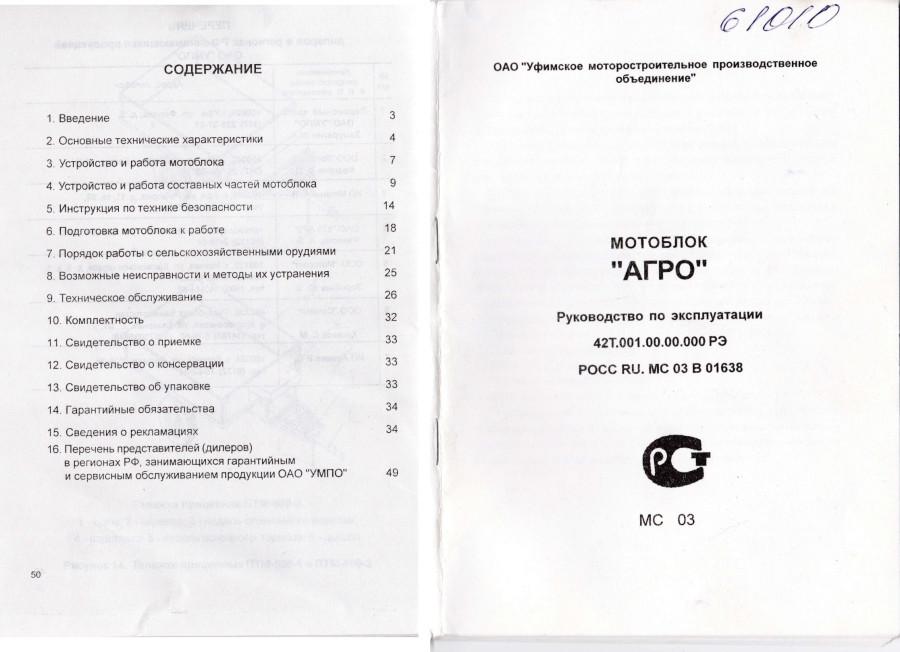 Инструкция По Ремонту Мотоблок Агро - фото 4