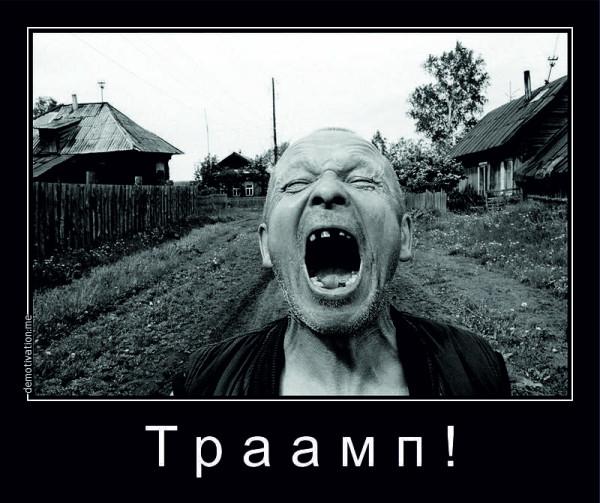 Траамп