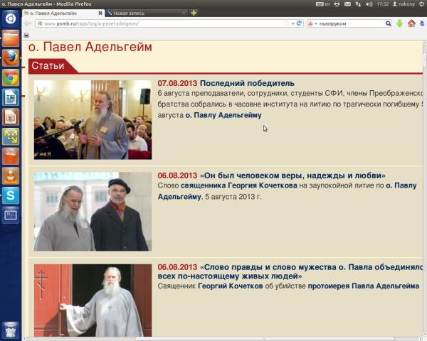 Снимок экрана от 2013-08-07 17:52:53