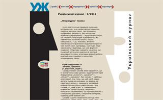 СОНМО: український журнал