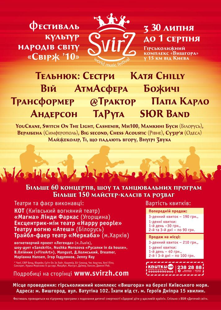 Фестиваль культур народів світу СВІРЖ 2010