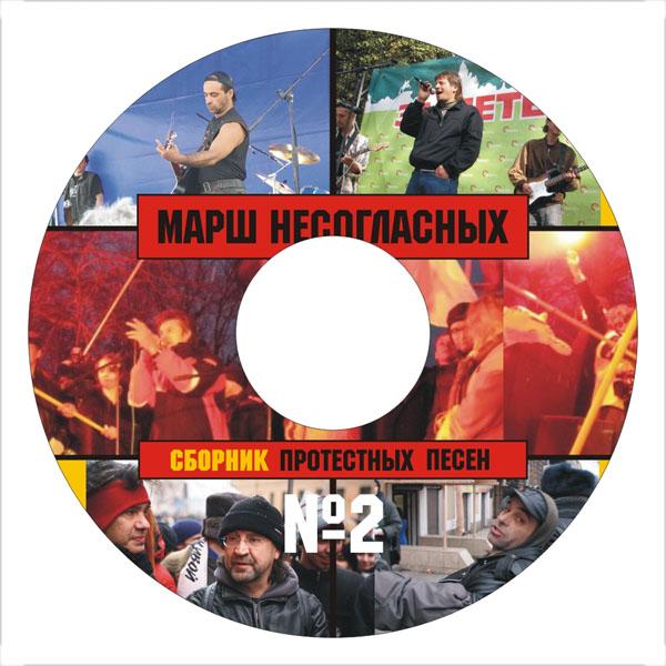 """CD """"Музыка НЕсогласных - 2"""""""