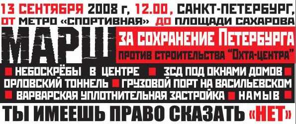 "МАРШ ""за сохранение Петербурга"""