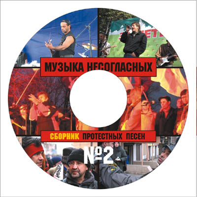 """CD """"музыка НЕсогласных"""""""