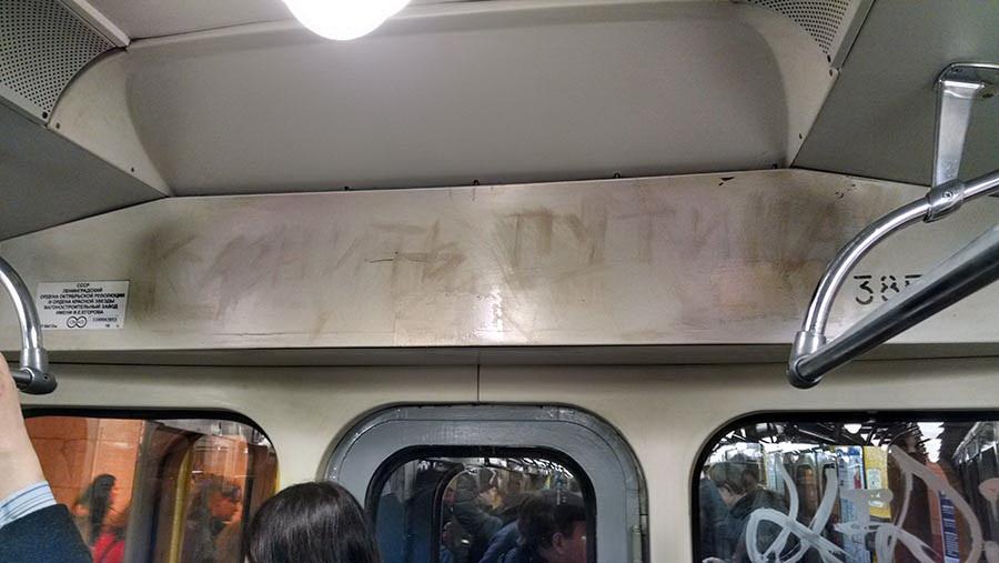 Питер метро казнить Путина