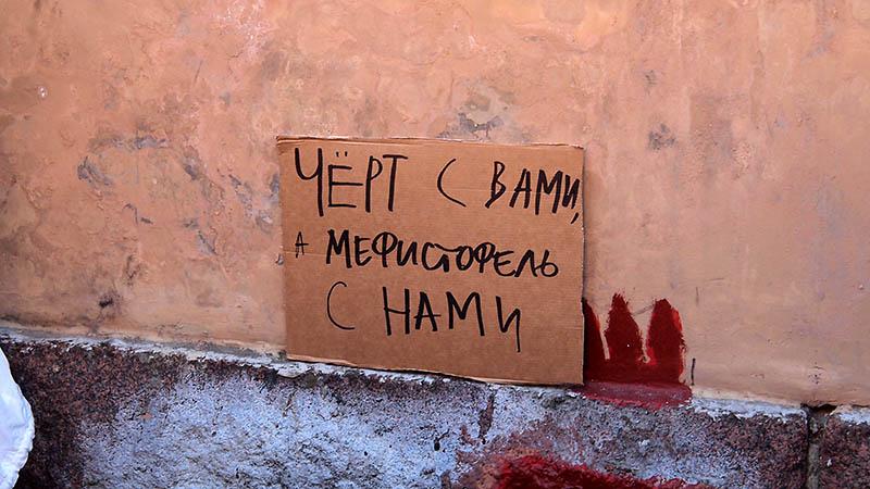 30.08.15 Питер. народный сход у Мефистофеля