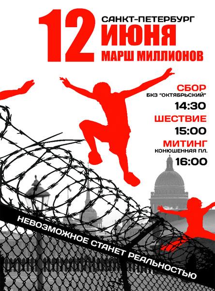МАРШ Миллионов Петербург 12 июня