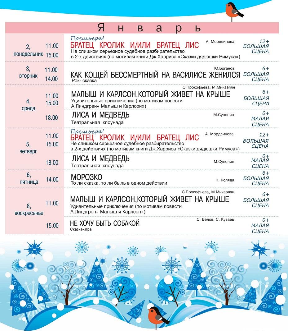 ТЮЗ январь праздники