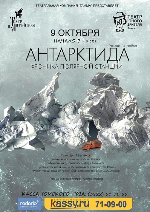 Афиша Антарктида
