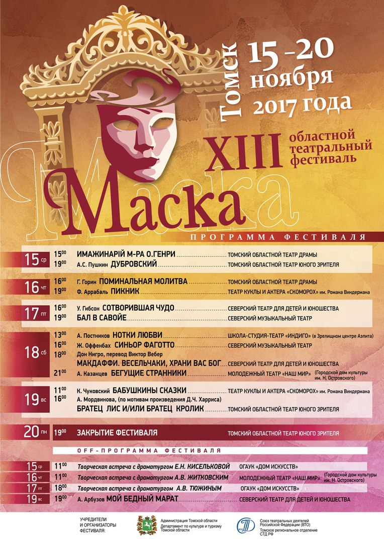 Маска XIII