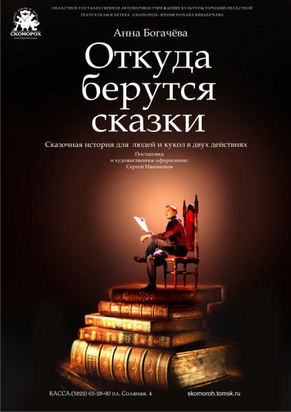 Кукольный театр томск афиша цена афиша кемерово театры боброва