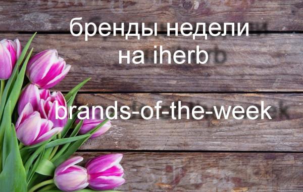 бренд недели на iherb.jpg