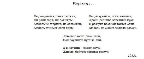 beregis3.jpg