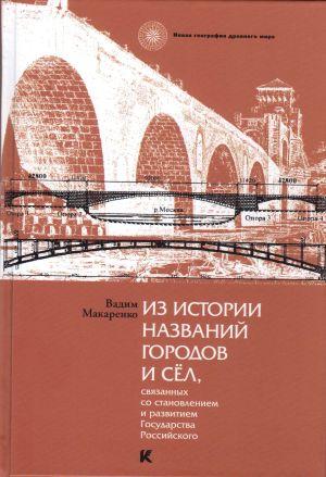Makarenko-iz-istorii-nazvaniy