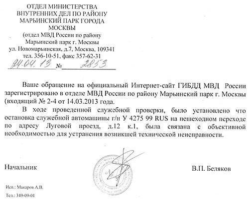 Ответ МарьиноНП_Обрез_Sm