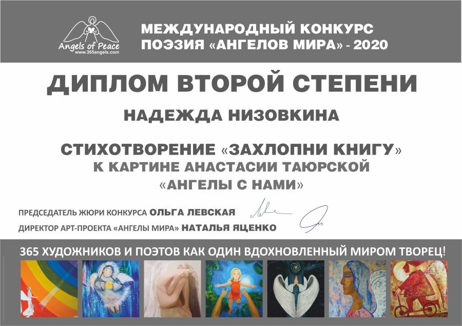 Надежда Низовкина диплом Ангелы мира.jpg