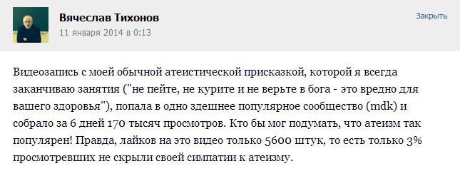 тихонов2