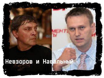 НАГ и Навальный