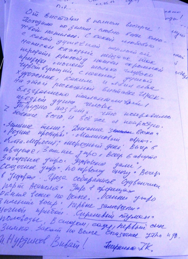 Нуртдинов.Выставка 1 июня 066