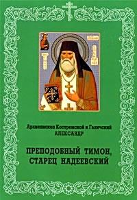 Преподобный Тимон старец Надеевский