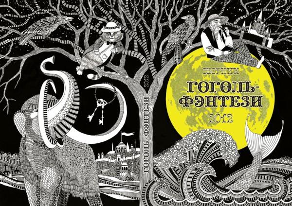 """Макет обложки сборника \\""""Гоголь-фэнтези, 2012\\"""""""