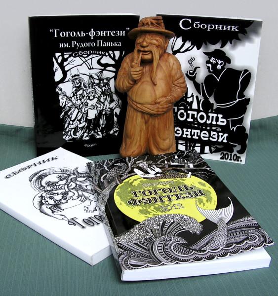 """Все сборники \\""""Гоголь-фэнтези\\"""" 2009 - 2012 гг."""