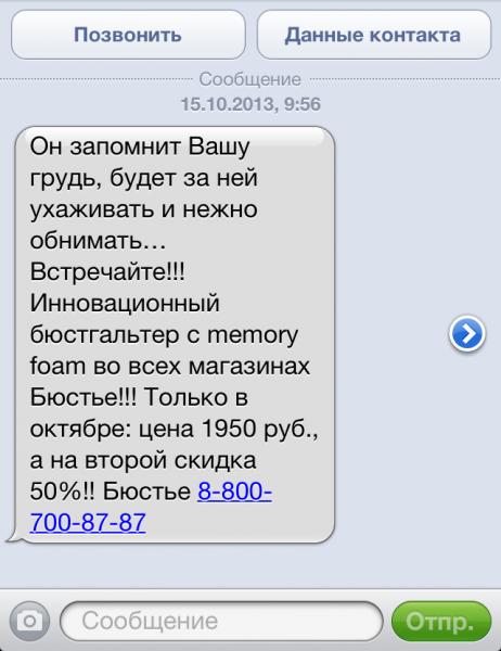sms маркетинг, ад