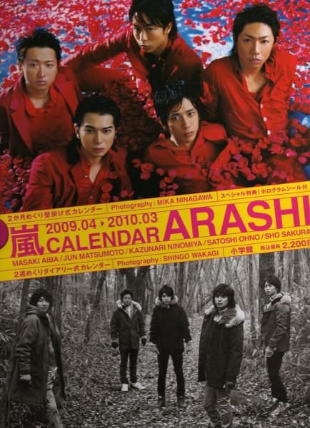 arashicalendarbox001