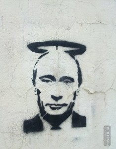 Святой-Путин-234x300