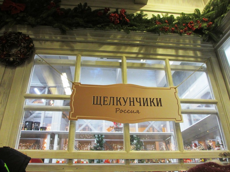 Ярмарка на Тверской площади - 3 января 2017