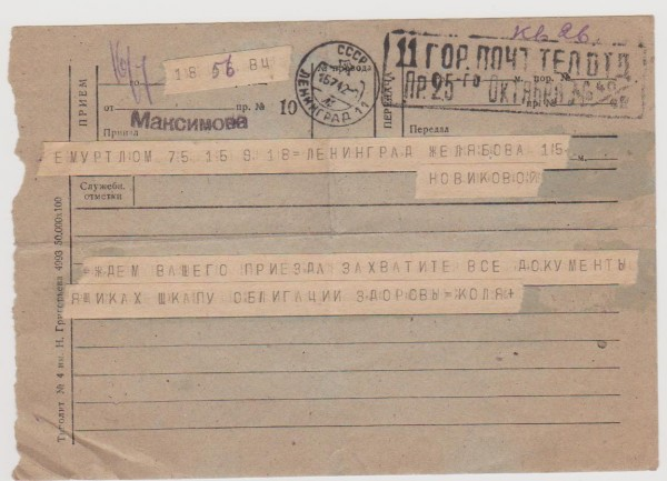 телеграмма из емуртлы