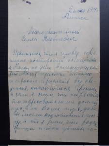 Гриша35  2 июля  первое письмо Аси