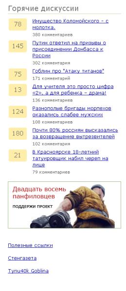 Vott ru гомосексуализм социалисты