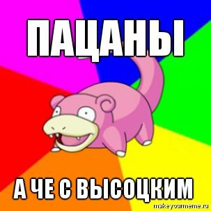 Slowpoke-мемы-memgenerator-блеать-картинки мемы_157953681