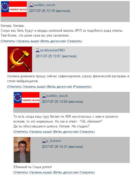 balaevcy.jpg