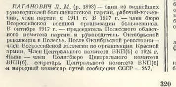 kaganovich2
