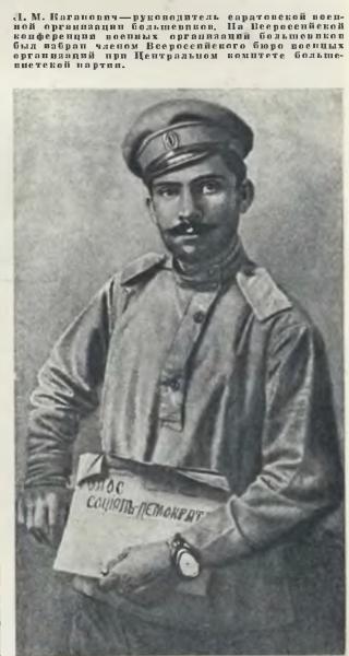 kaganovich