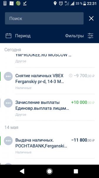 Screenshot_20200601-223132