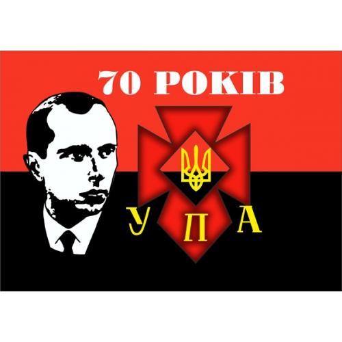 upa-flag-70-rokiv-500x500