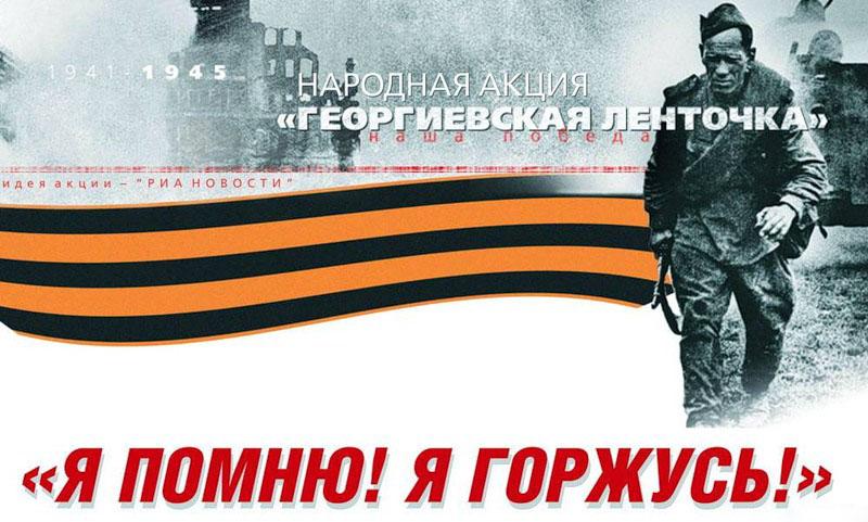 Geoprgievskaia_lenta_soldat
