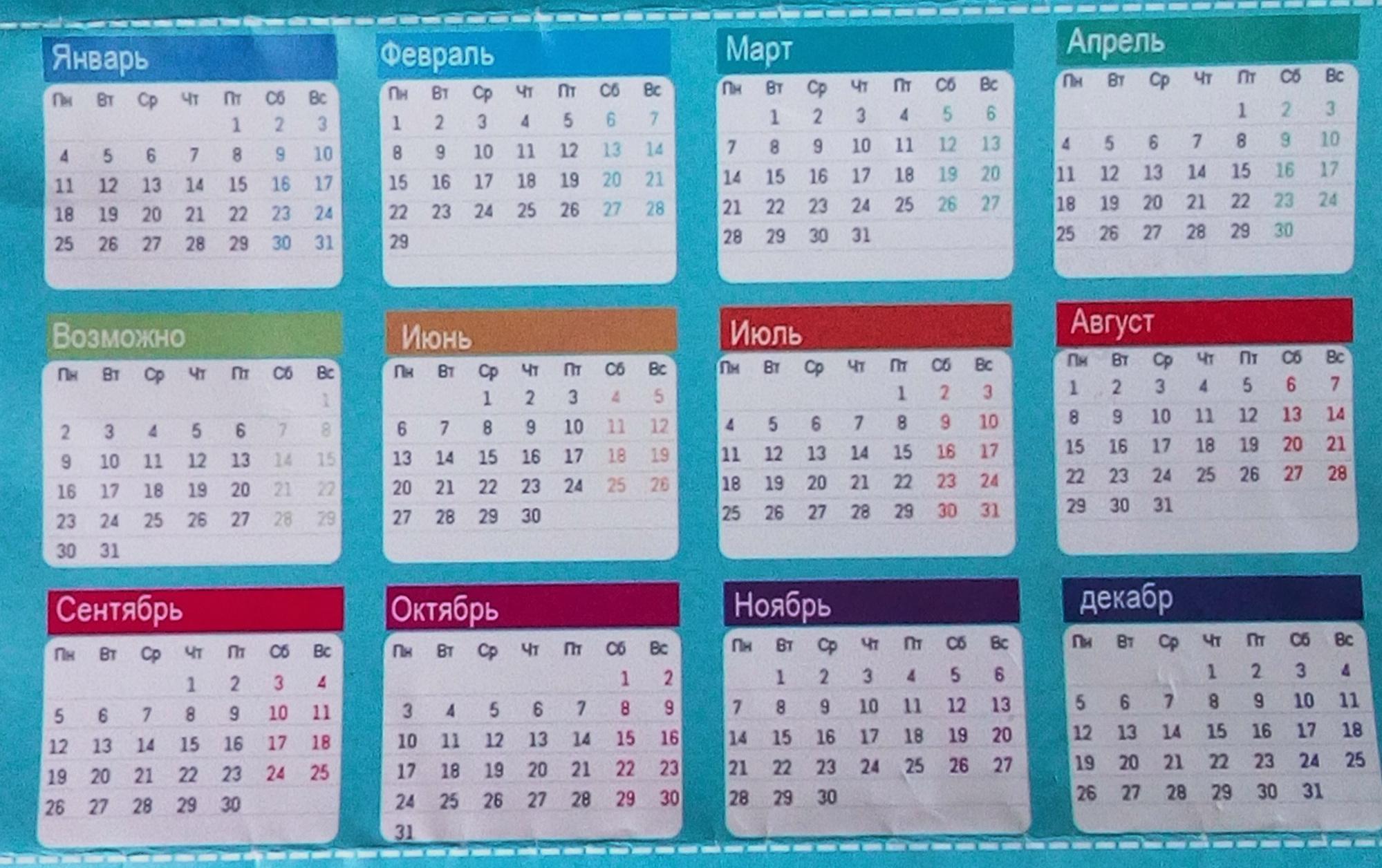 Календарь — копия