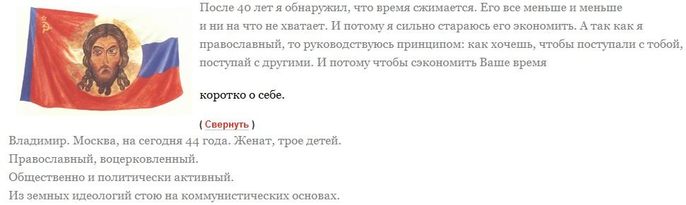 православний комуніст