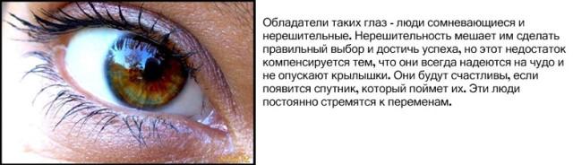 СЕРО-ЗЕЛЕНО-КАРИЕ ГЛАЗА