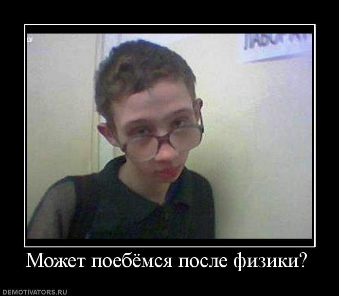 672991_mozhet-poebyomsya-posle-fiziki